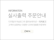 이즈아트Digilog order inform
